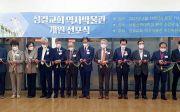 서울신대 기성 성결교회 역사박물관