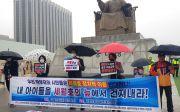 세월호 정치교육 중단 전국학부모단체연합, 자유인권실천국민행동
