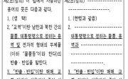 남북교류협력에 관한 법률 일부개정법률안
