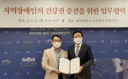 서울시북부지역장애인보건의료센터
