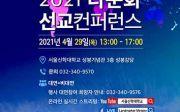 서울신대 다문화 선교 컨퍼런스