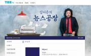 TBS 김어준