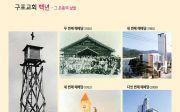 부산 구포교회