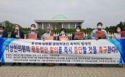 시민단체 대표들이 이상민 의원의 평등법 발의 시도를 규탄하는 기자회견을 개최했다.