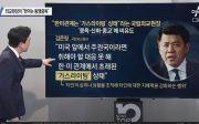 김준형 국립외교원장