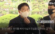 박상학 자유북한운동연합 대표