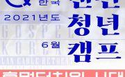 복음한국 랜선 청년캠프