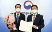 오응환 태권도진흥재단 이사장