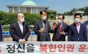한변 및 올바른 북한인권법을 위한 시민모임 (올인모)