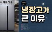 냉장고가 큰 이유