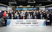 GOODTV 글로벌선교방송단