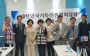 대한민국기독언론협회 설립