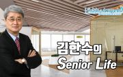 비지팅엔젤스 김한수 대표의 시니어 라이프