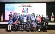 2021 장애인문화예술축제