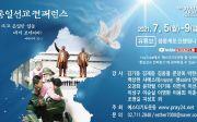 통일선교 컨퍼런스