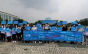 청년진평연 기자회견 참석자들이 피켓을 들고 있다. ⓒ송경호 기자