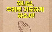 통일선교 컨퍼런스 기도카드