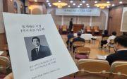 '박원순 시장을 기억하는 기독교인 모임'