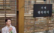 김원효 카페 행복하이