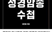 정민철 박사, 주제별 365구절 성경암송 수첩