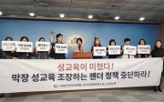 바른인권여성연합(대표 이봉화)