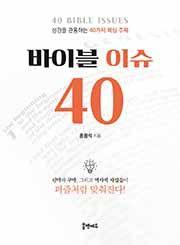 홍광석 바이블 이슈 40