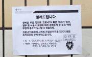 광화문 집회 지하철역 무정차