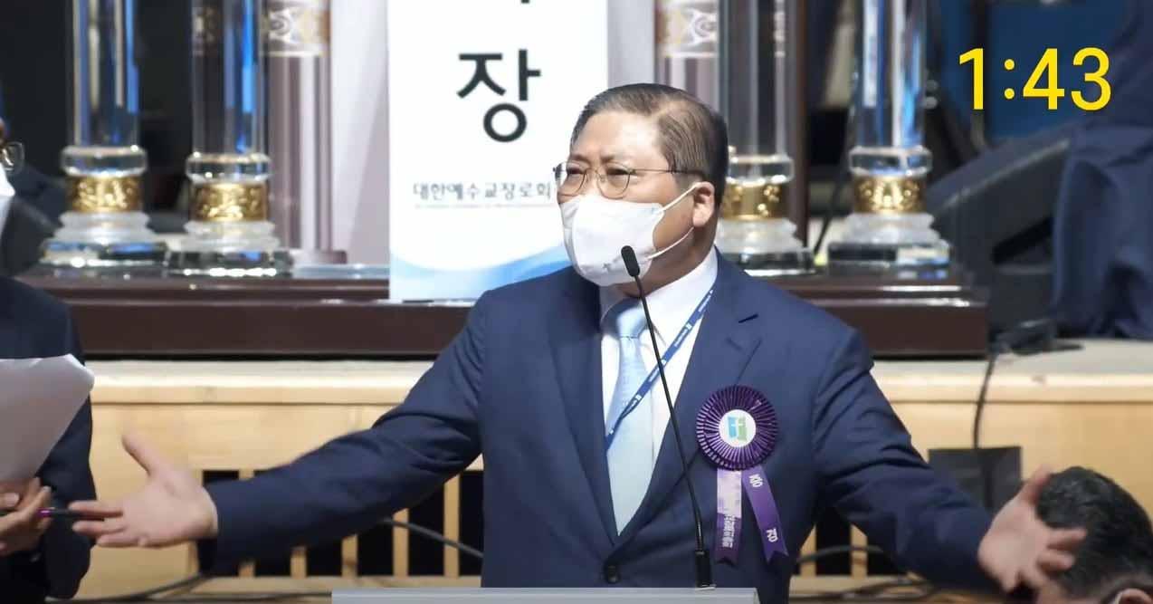소강석 총회