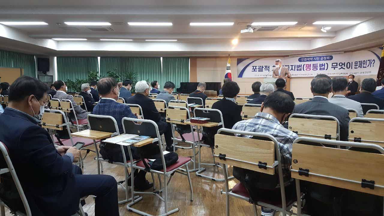 인천 차별금지법 공청회