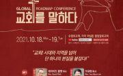 제9회 로드맵 글로벌 콘퍼런스 포스터.