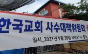 한국교회 사수대책위원회