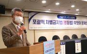 더불어민주당 김회재 의원