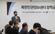 북한인권정보센터