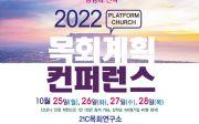21C목회연구소 '2022년 목회 계획 컨퍼런스' 포스터.